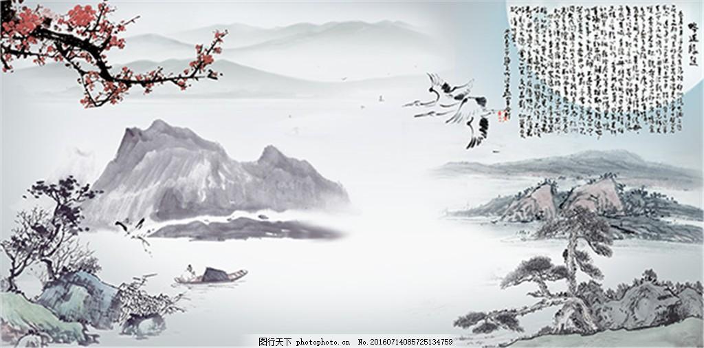 中国风展板 中国风设计 中国风素材 水墨背景 梅花 山水画 飞鹤