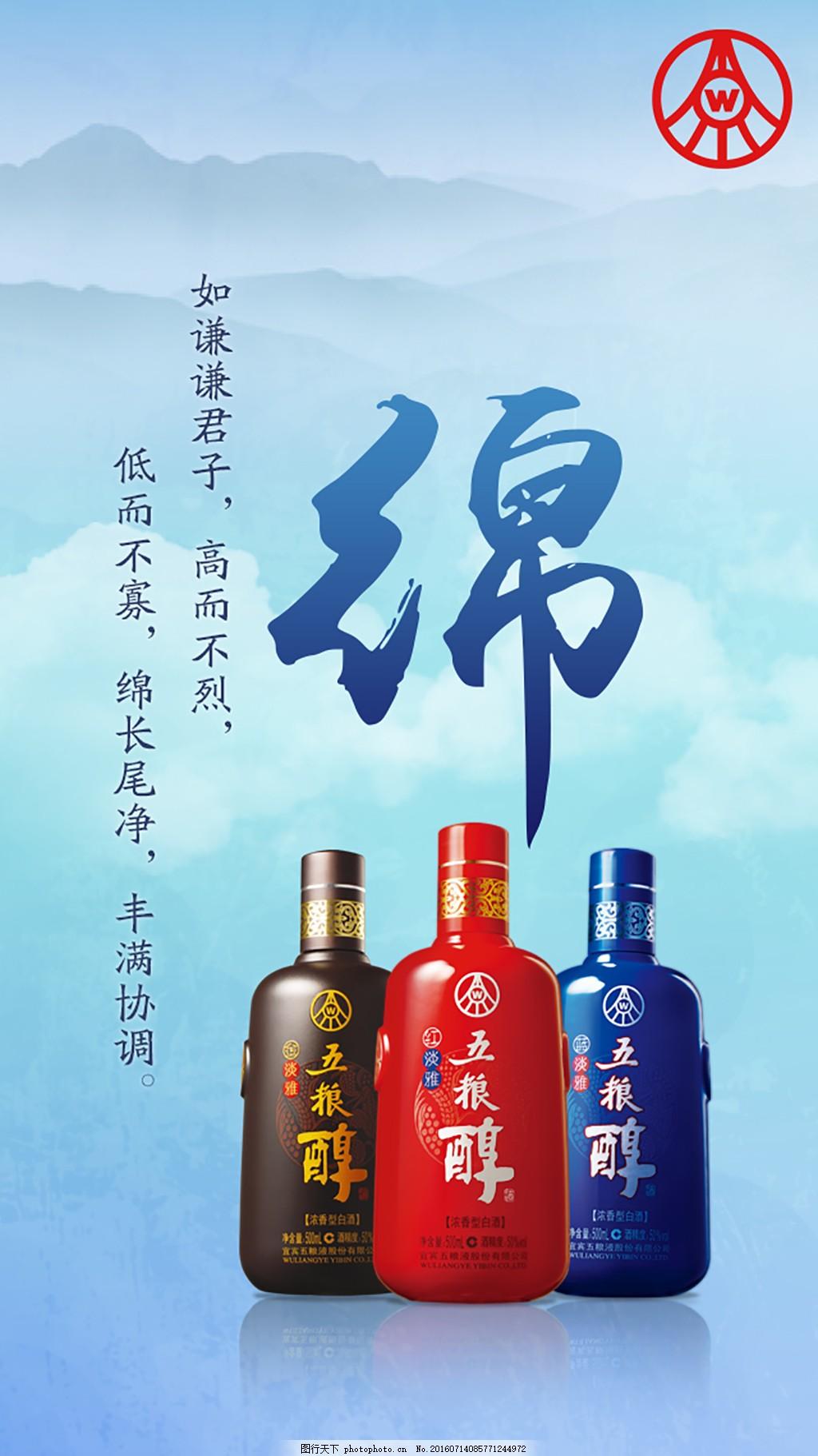 绵 五粮醇 白酒 海报 网页设计 淘宝海报 中国风 青色 天蓝色