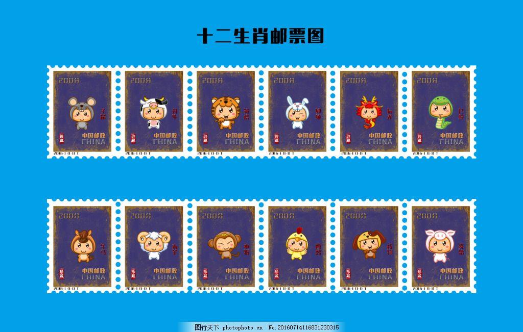 十二生肖邮票珍藏版 鼠牛虎兔龙蛇马羊猴鸡狗