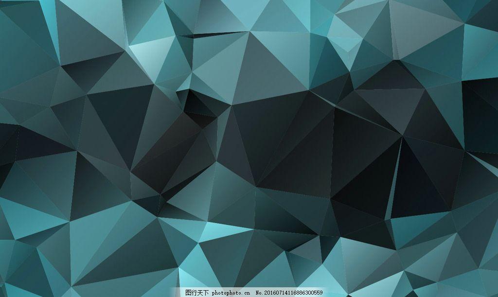 几何背景 多边形背景 低多边形背景 几何底纹 几何晶格海报 渐变几何