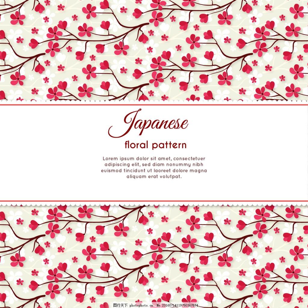 手绘美丽樱花图案