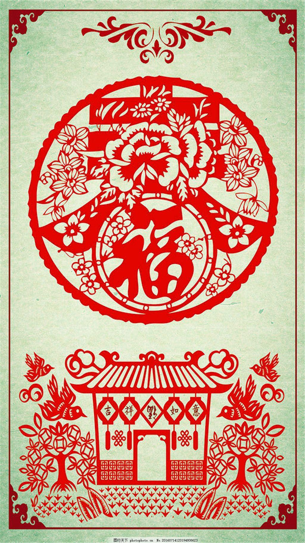 春字福字剪纸图案素材 新年 福字窗花剪纸图案大全 剪纸窗花福字