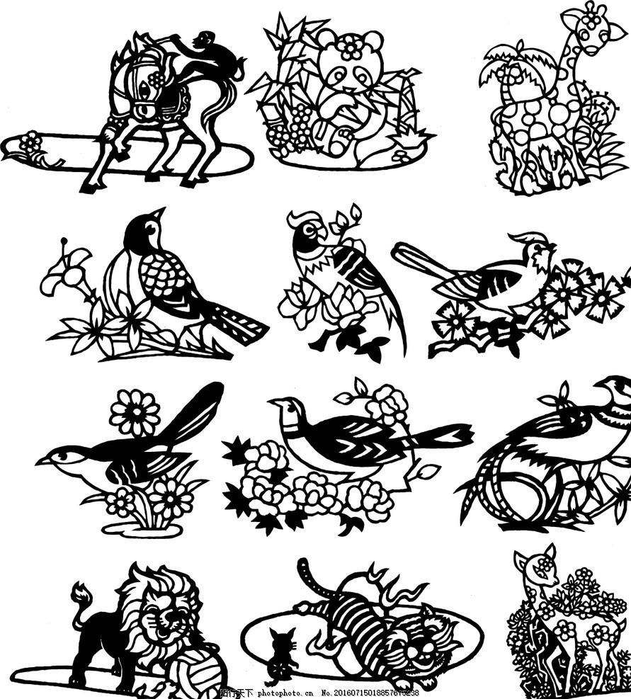 剪纸 小动物 十二生肖 鸟 老虎 狮子 传统文化 设计 文化艺术 传统