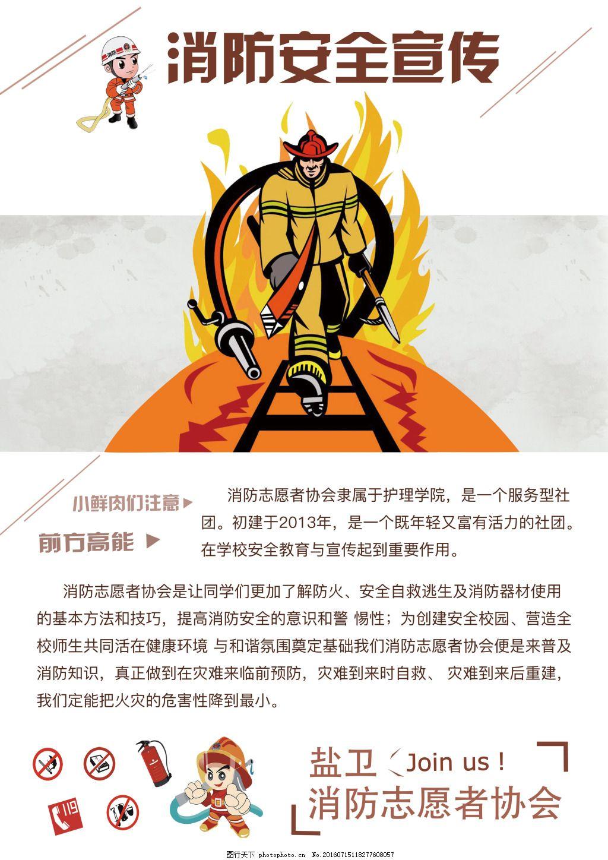 消防安全海报 大学宣传海报 志愿者 纯色 背景 纳新