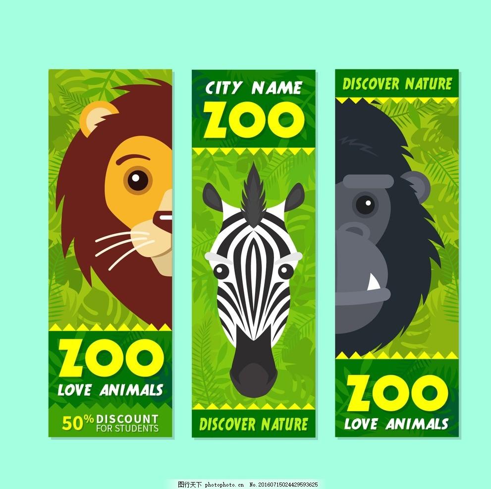 斑马动物动物园 横幅 门票 旗帜 热带 狮子 矢量趣多多