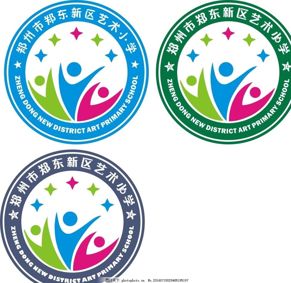 小学校徽 蓝色 标志      学校logo 设计 广告设计 logo设计 cdr