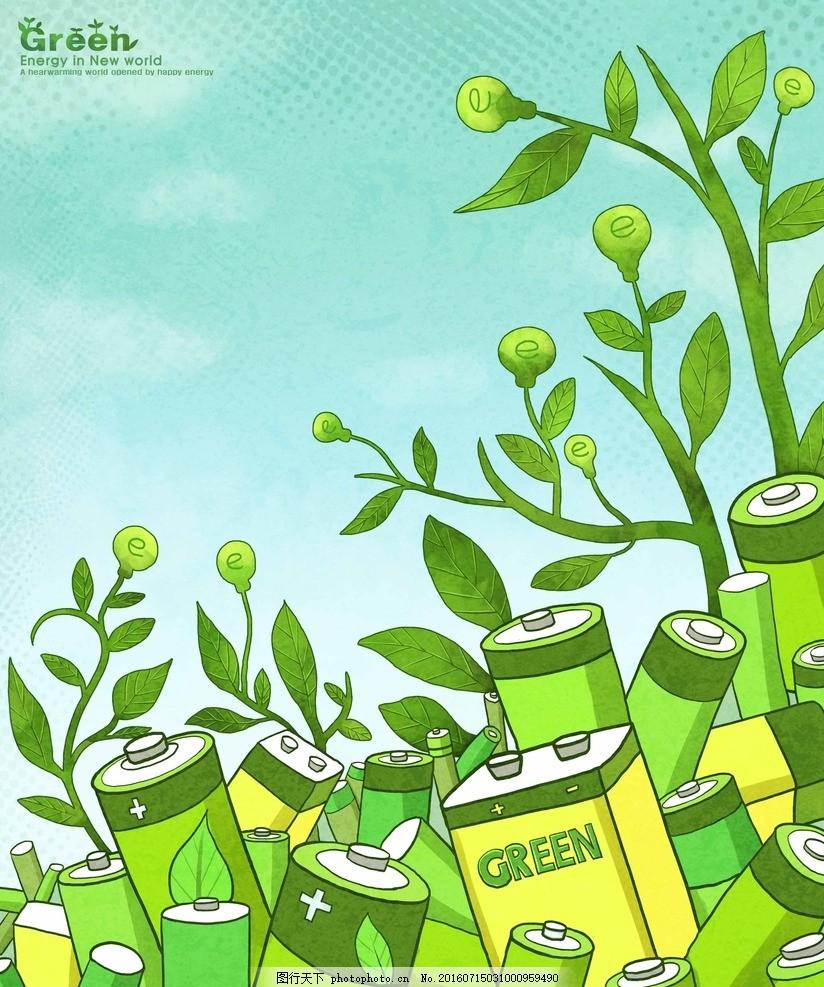 绿色环保手绘