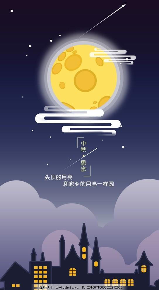 月饼海报 团圆月色 夜晚夜色 思乡中秋海报 中秋素材 中秋节背景 中秋图片
