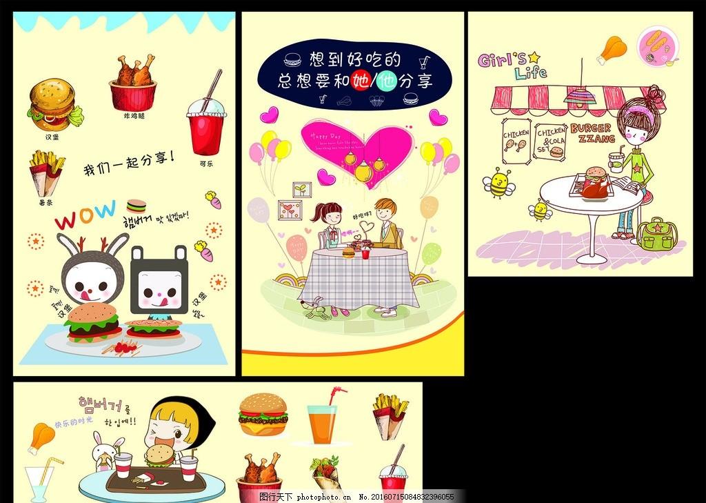 快餐 烤串 面包 鸡腿 设计 底纹边框 其他素材 浪漫情人 情人 卡通