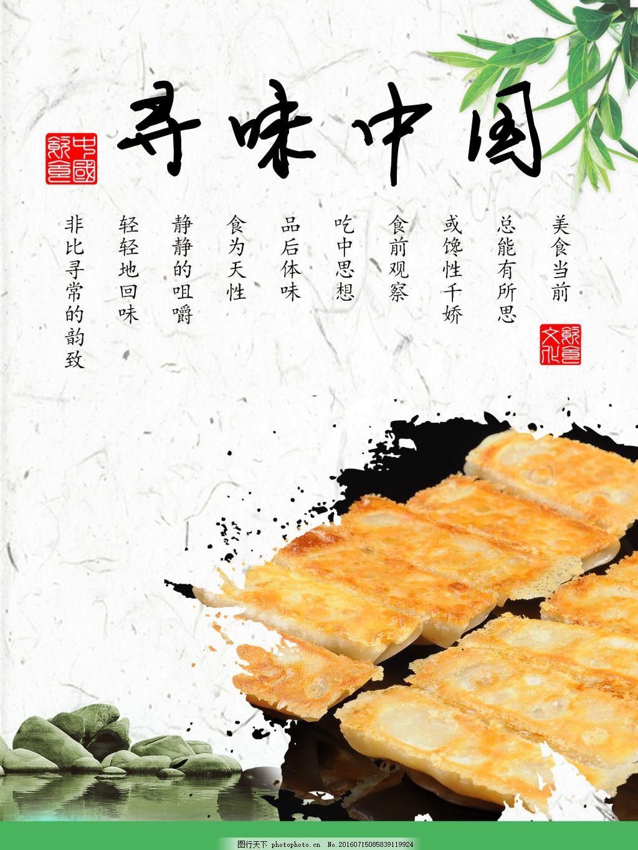 寻味中国 中国饮食文化美食中国传统文化海报