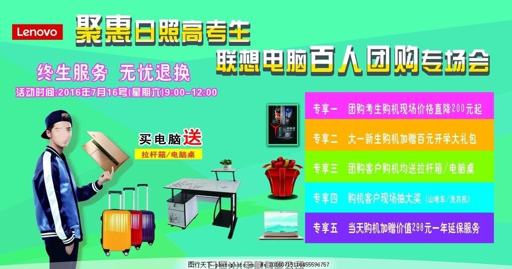 联想 喷绘 彩页 大学 礼盒 拉杆箱 电脑桌 电脑 鹿晗 色彩 海报 设计
