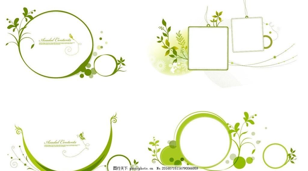 绿色时尚矢量花边边框 绿色 时尚 矢量 花边 边框 半圆 弧形 弧线 圆