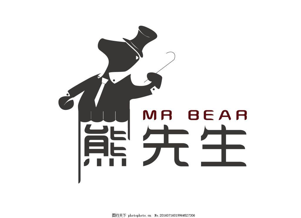 熊先生logo 男士 遮阳篷 时尚 手绘字体