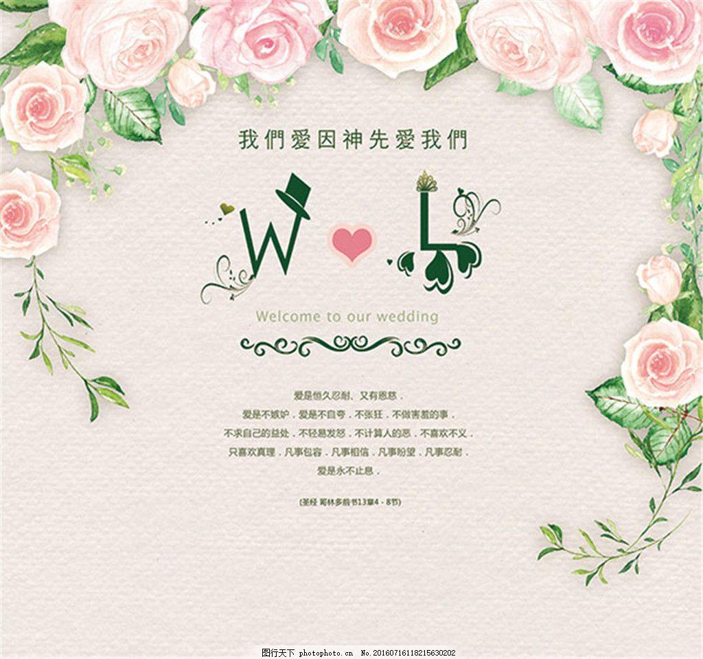 邀请函模板 邀请函设计 唯美插画 手绘插画 国外邀请函 花卉背景