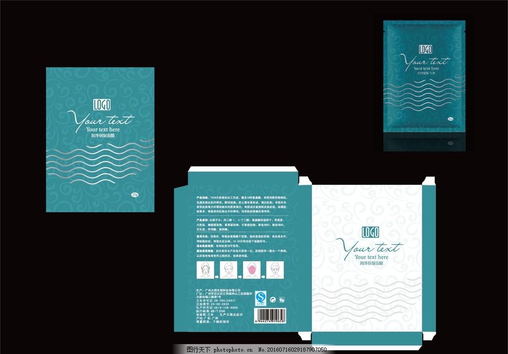 保湿面膜 保湿 面膜 润泽 包装袋 包装盒 矢量图 设计 广告设计 包装