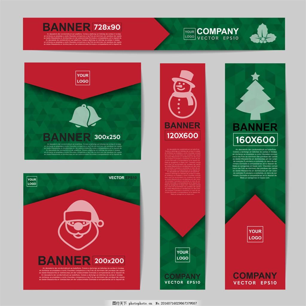 圣诞节VI设计 圣诞老人 创意设计 红色 矢量