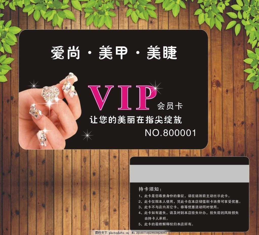 化妆师 绣睫 手指 黑色会员卡 美甲vip卡 通用会员卡名片版面 设计 广