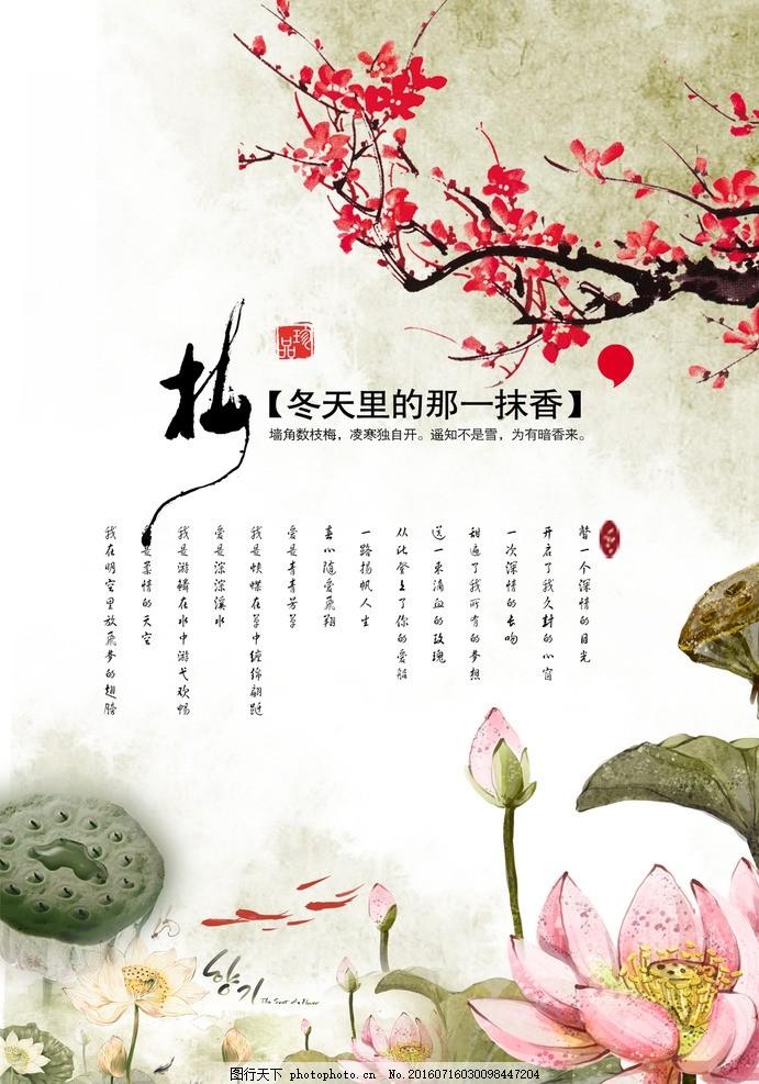莲蓬头 荷叶 手绘荷花 水彩荷花 梅花 鱼 淡雅中国风 背景 中国风海报