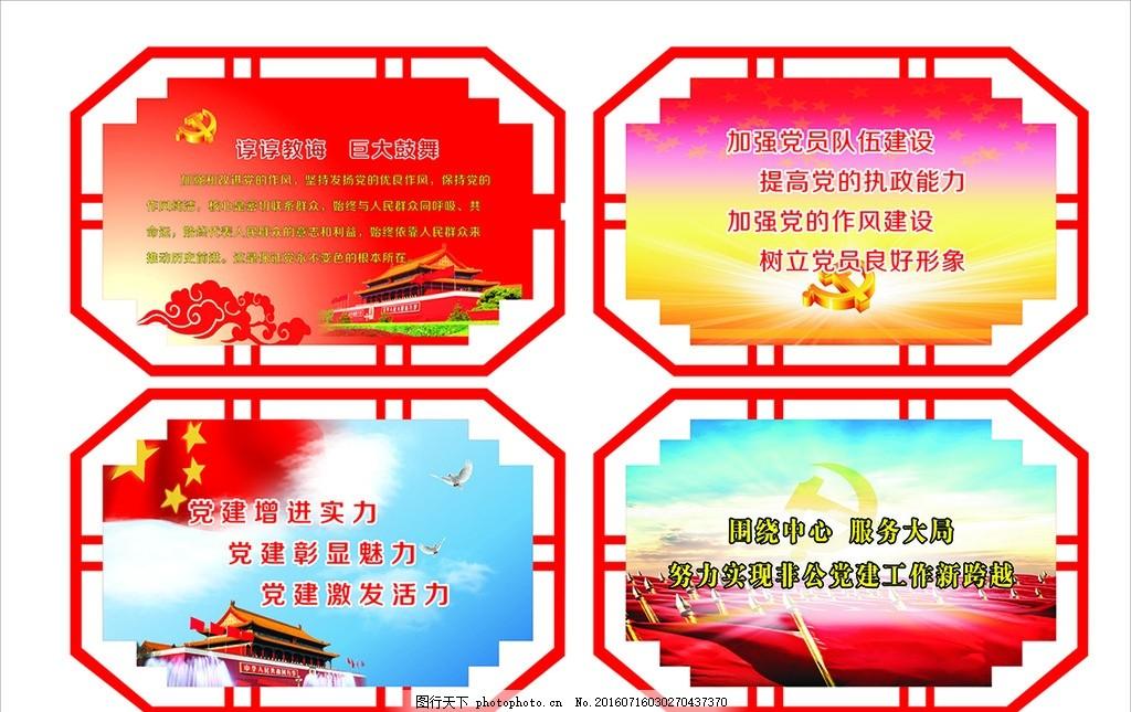 异形党建企业文化标语 雕刻 祥云 天安门 党徽 红旗 党建展板