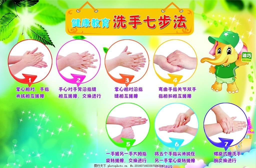 洗手图 七步 卫生 健康 手足口 传染病 幼儿园 卡通 迪巧