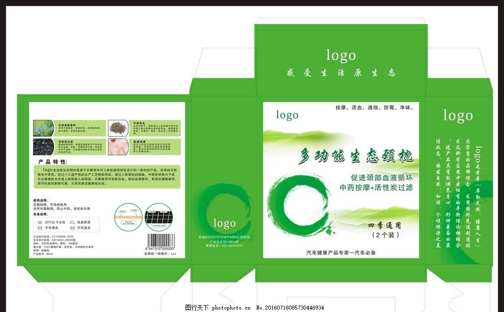 頸枕包裝盒 頸枕 包裝盒 矢量包裝盒 綠色包裝盒 設計 廣告設計 包裝