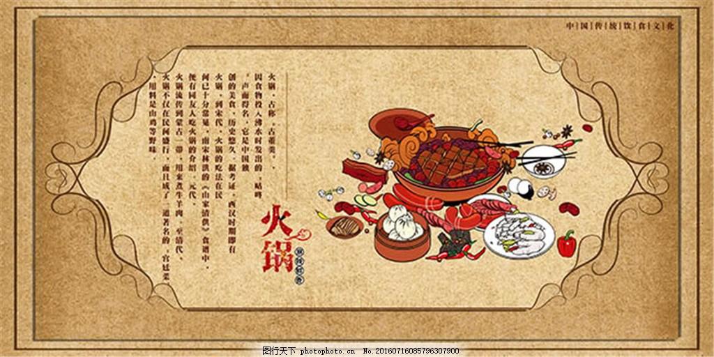传统文化手绘火锅海报设计psd素材