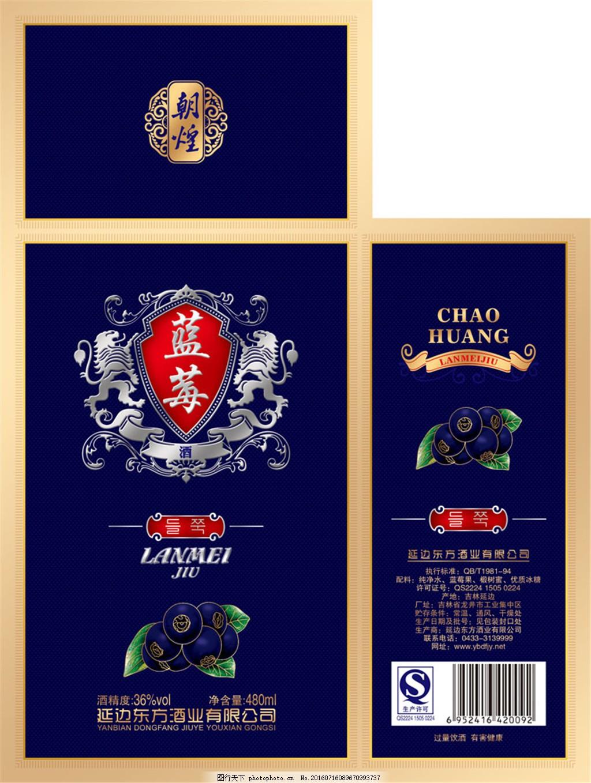 蓝莓酒包装盒设计图片