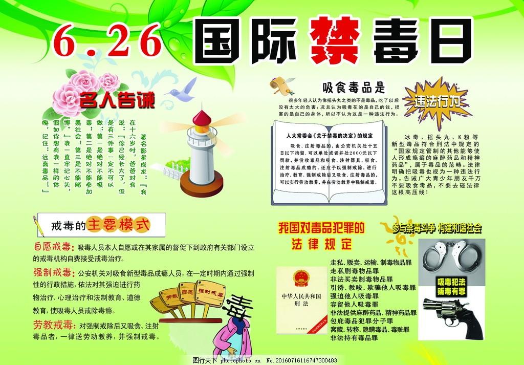6.26国际禁毒日海报图片