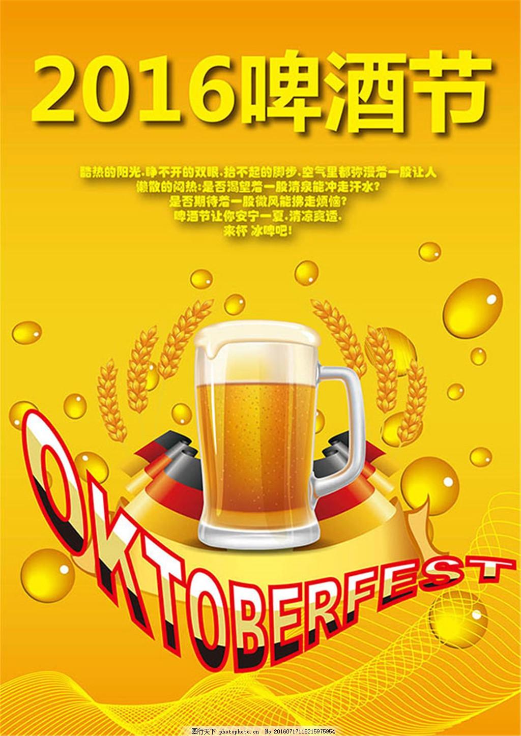 啤酒节海报素材 报背景 海报设计 啤酒 啤酒节海报 青岛啤酒 淘宝素
