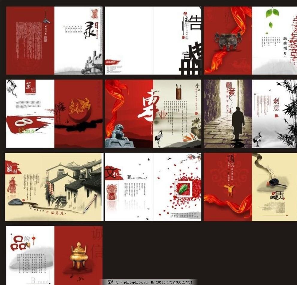 红色画册 中国风画册 红色中国风 画册设计 水墨画册 江南画册 科技