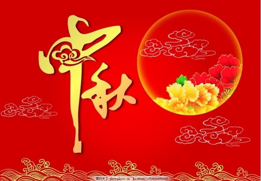 中国红 海报 中秋节 节日素材 海浪 红色 红色背景 大红 牡丹 祥云