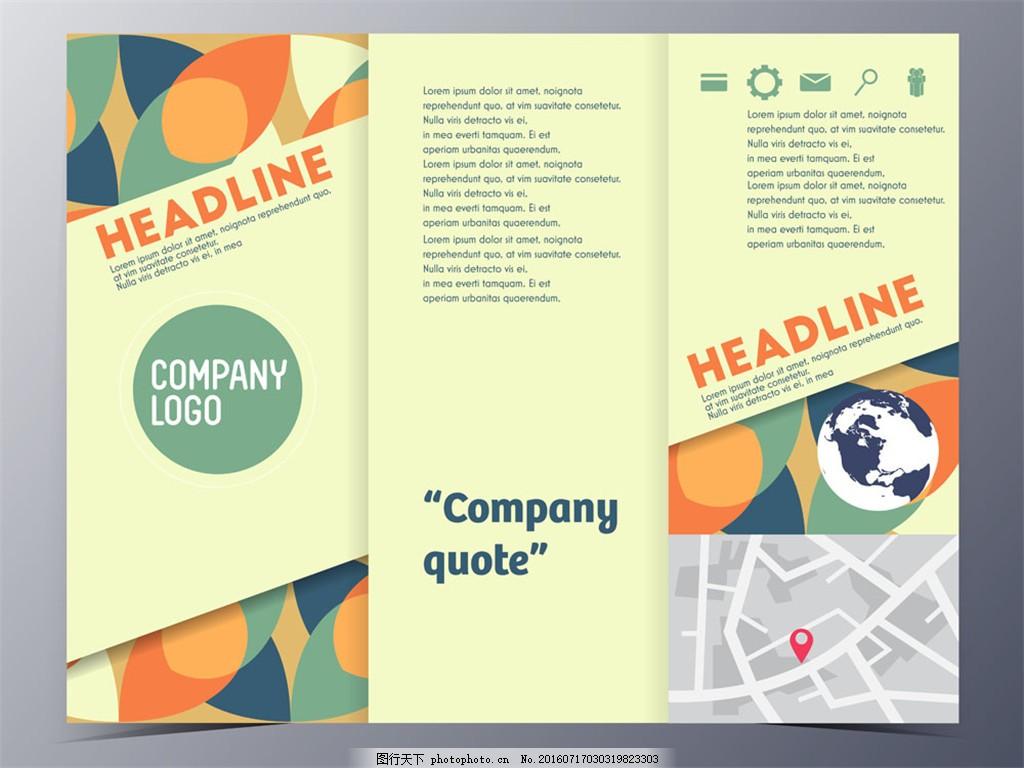 个性创意三折页 传单设计 创意海报 海报设计 简约海报 三折页设计