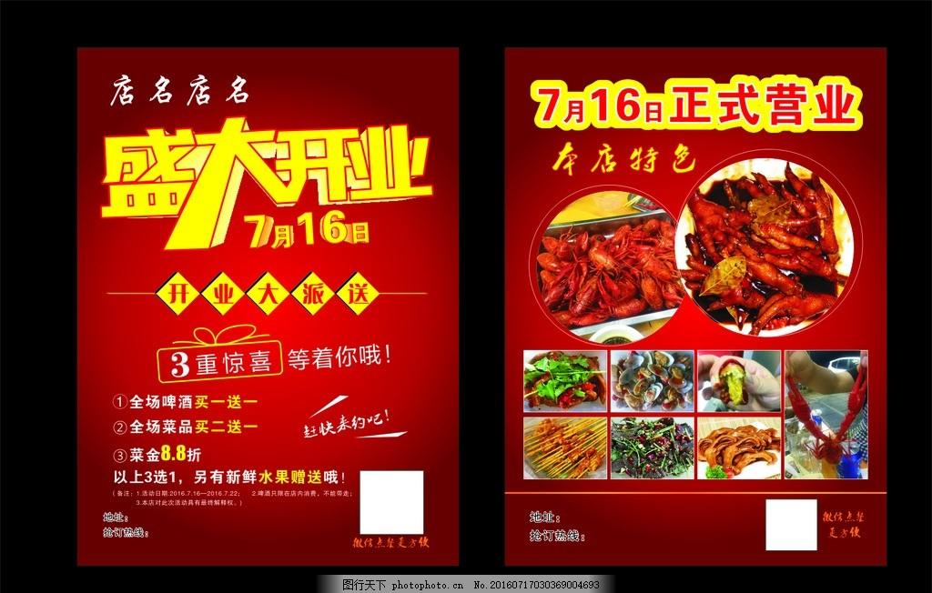 盛大开业 宣传单 龙虾 鸭爪 花甲 宣传海报 设计 广告设计 dm宣传单
