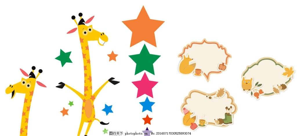 幼儿园卡通长颈鹿 星星 小动物