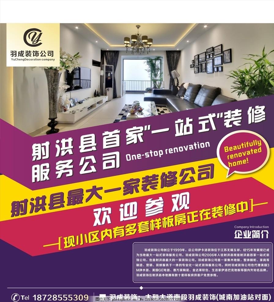 裝飾公司海報 裝飾公司活動 地產活動海報 裝修裝飾海報 活動背景海報