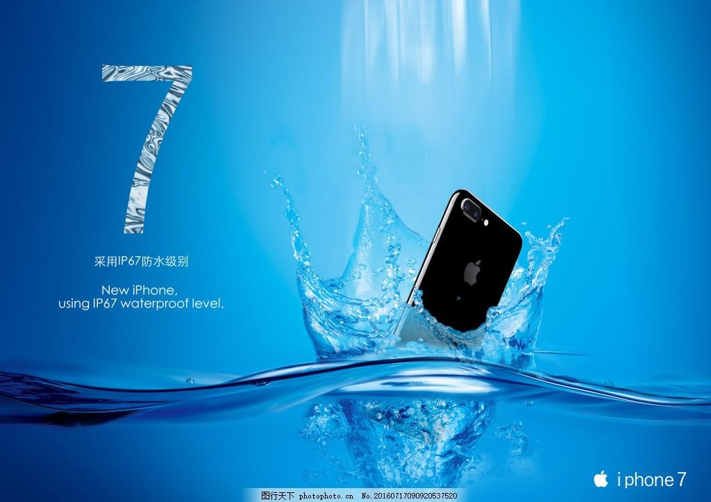 防水手机广告海报 苹果