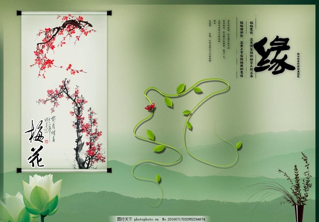 山水画 水墨风 水墨画 梅花 缘 绿色海报素材 设计 psd分层素材 背景图片