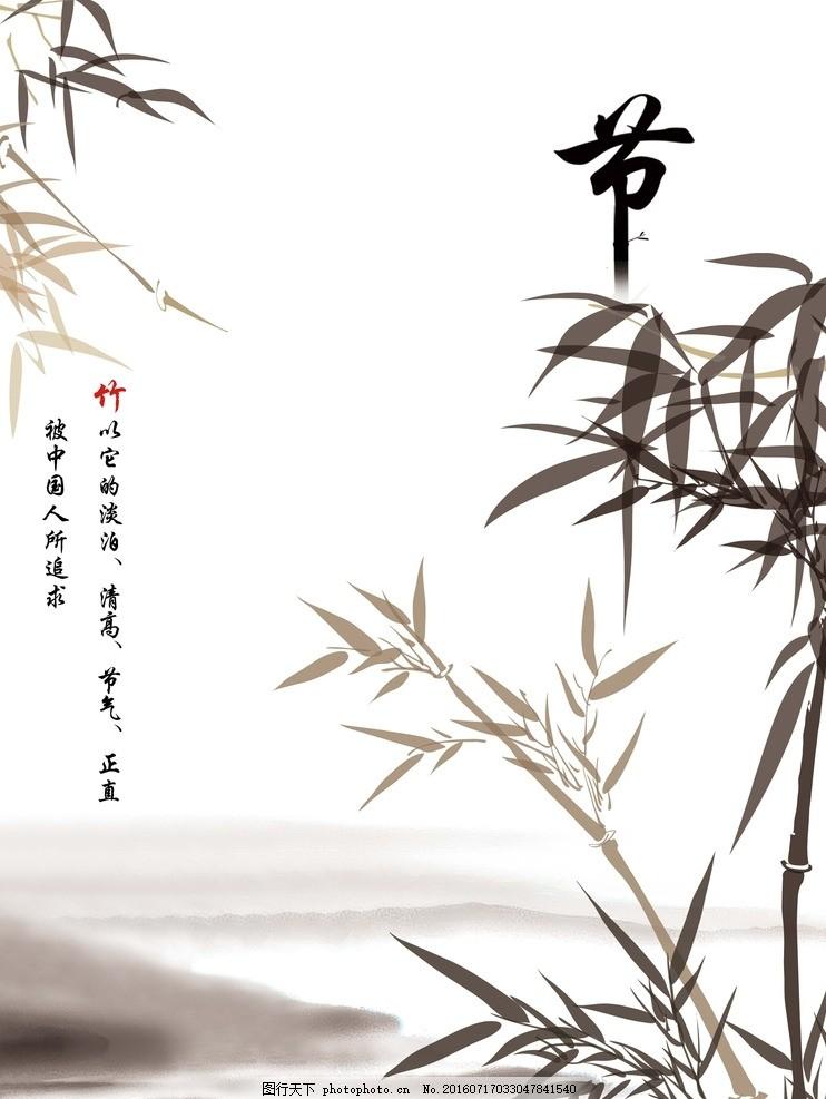 中国风竹子水墨画 国画 节节高 风景 源文件下载 创意元素