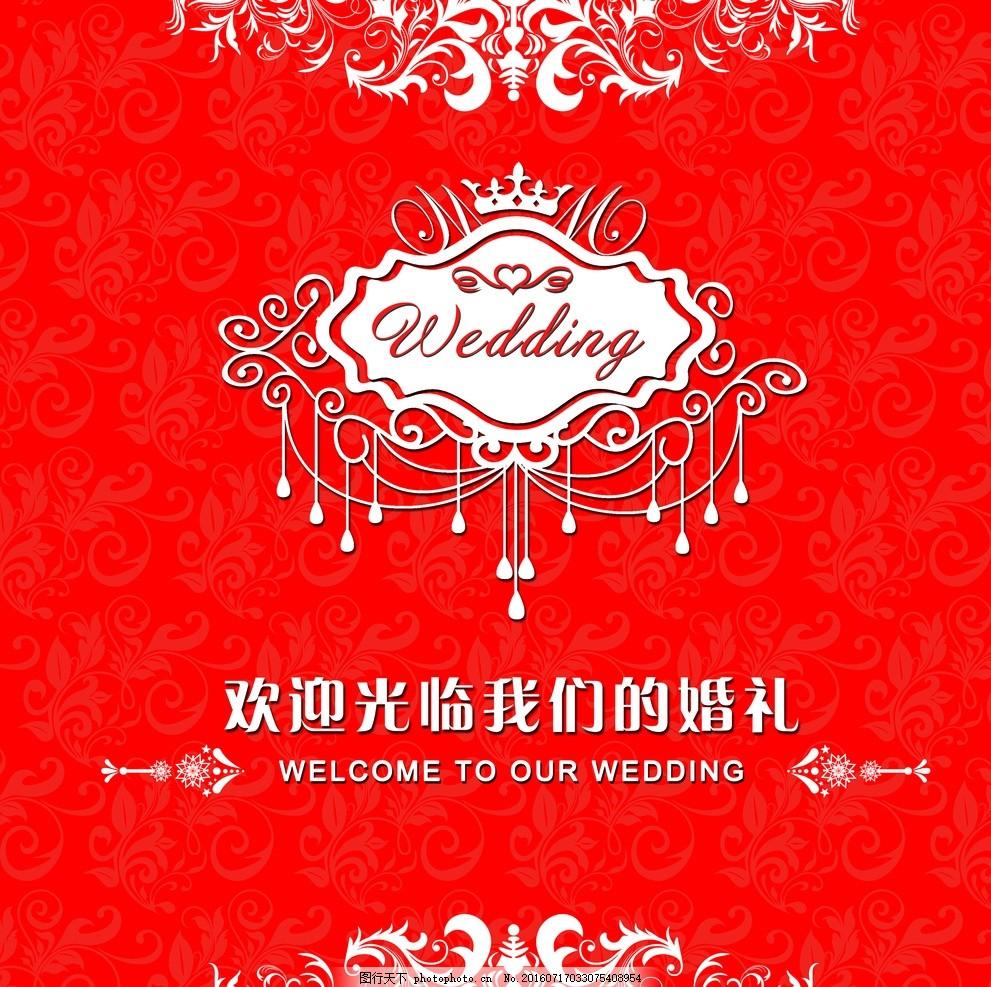 高档欧式花纹婚礼婚庆背景墙 婚礼背景 欧式婚礼 红色婚礼 梦幻主题