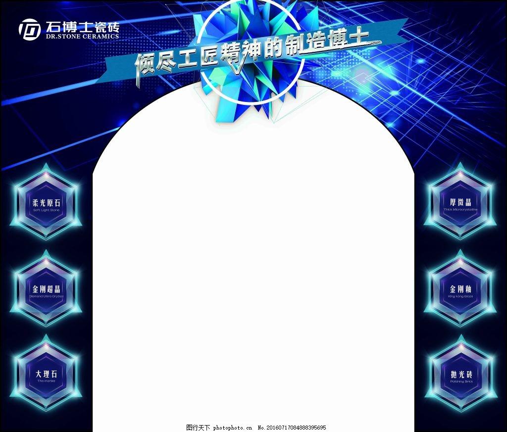 科幻蓝色拱门 陶瓷 系列 品牌 炫酷 蓝光