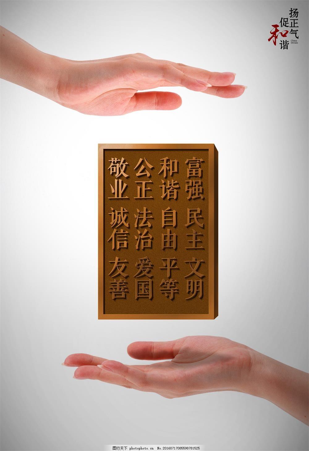 中国梦主题公益海报 敬业 公正 和谐 富强 诚信 法制 自由 民主 友善