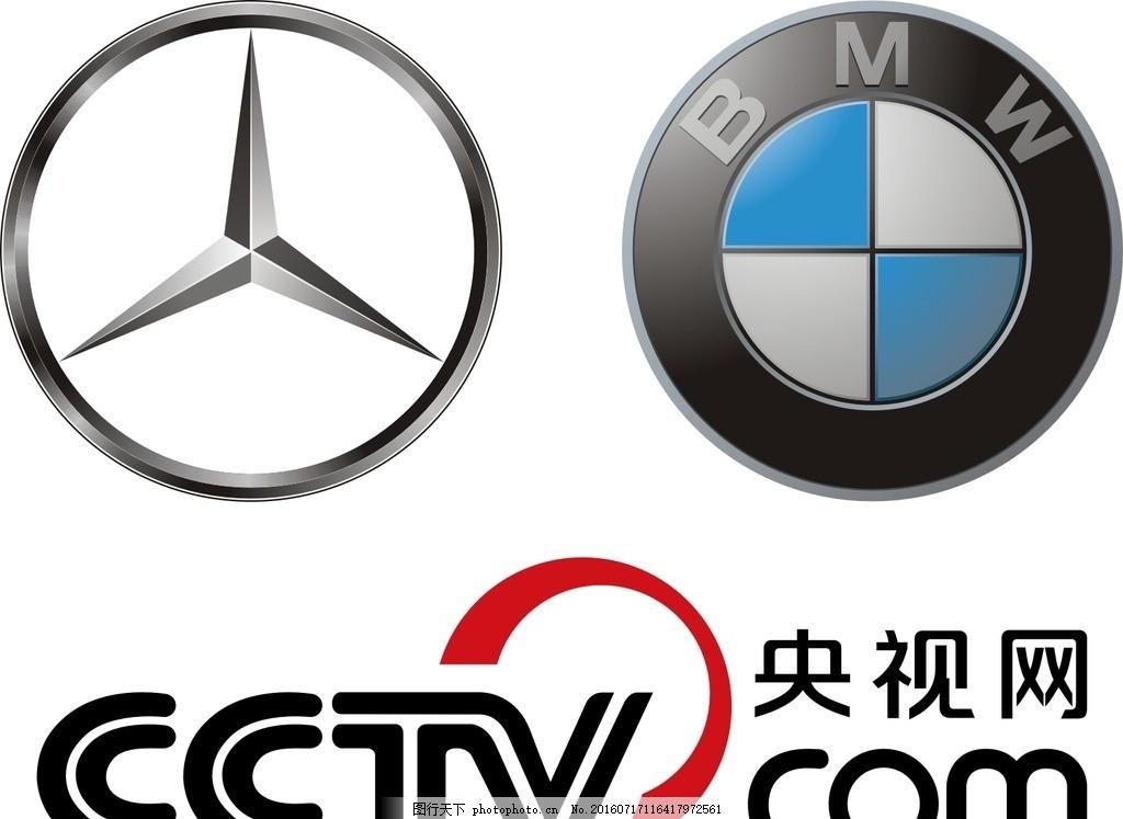 奔驰 宝马标志 矢量素材 素材 矢量logo logo 矢量 汽车标志 矢量汽车