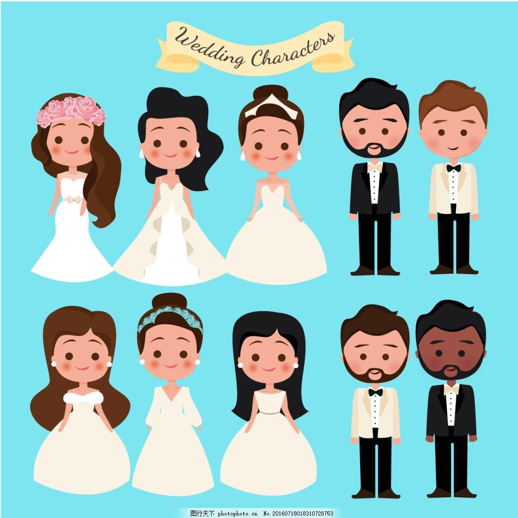 可爱卡通新郎新娘