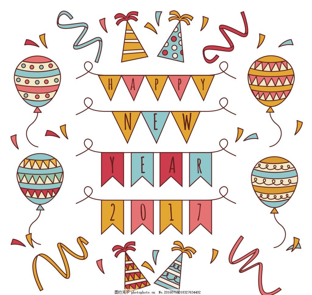 手绘新年派对气球元素