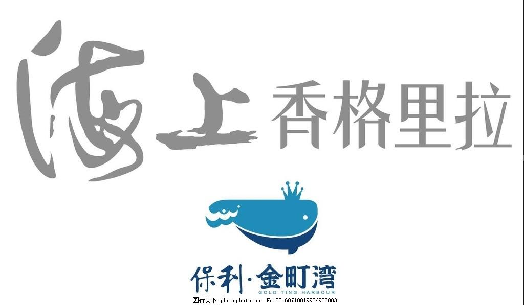 海上香格里拉logo      字体设计 海豚 鱼 保利logo 广告设计 设计