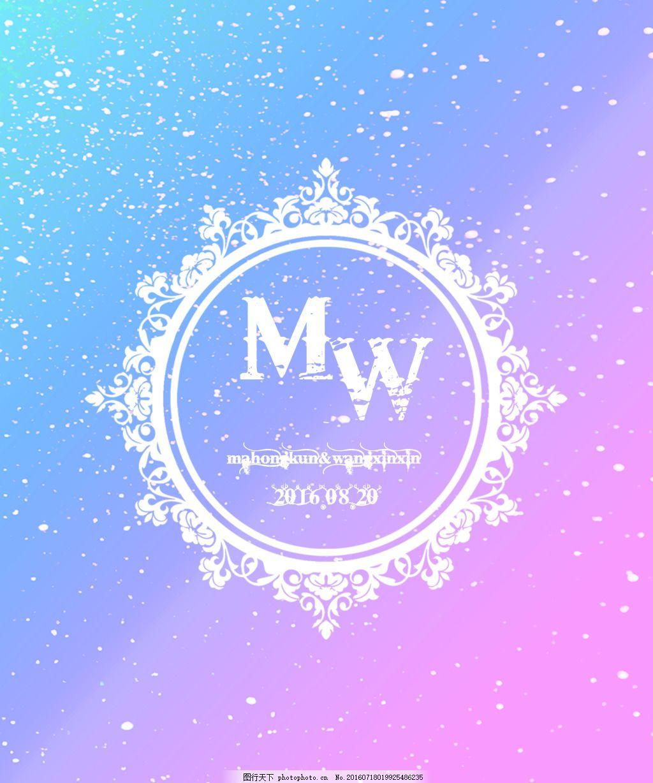 粉蓝色背景�_粉蓝logo 粉蓝色 婚礼 紫色