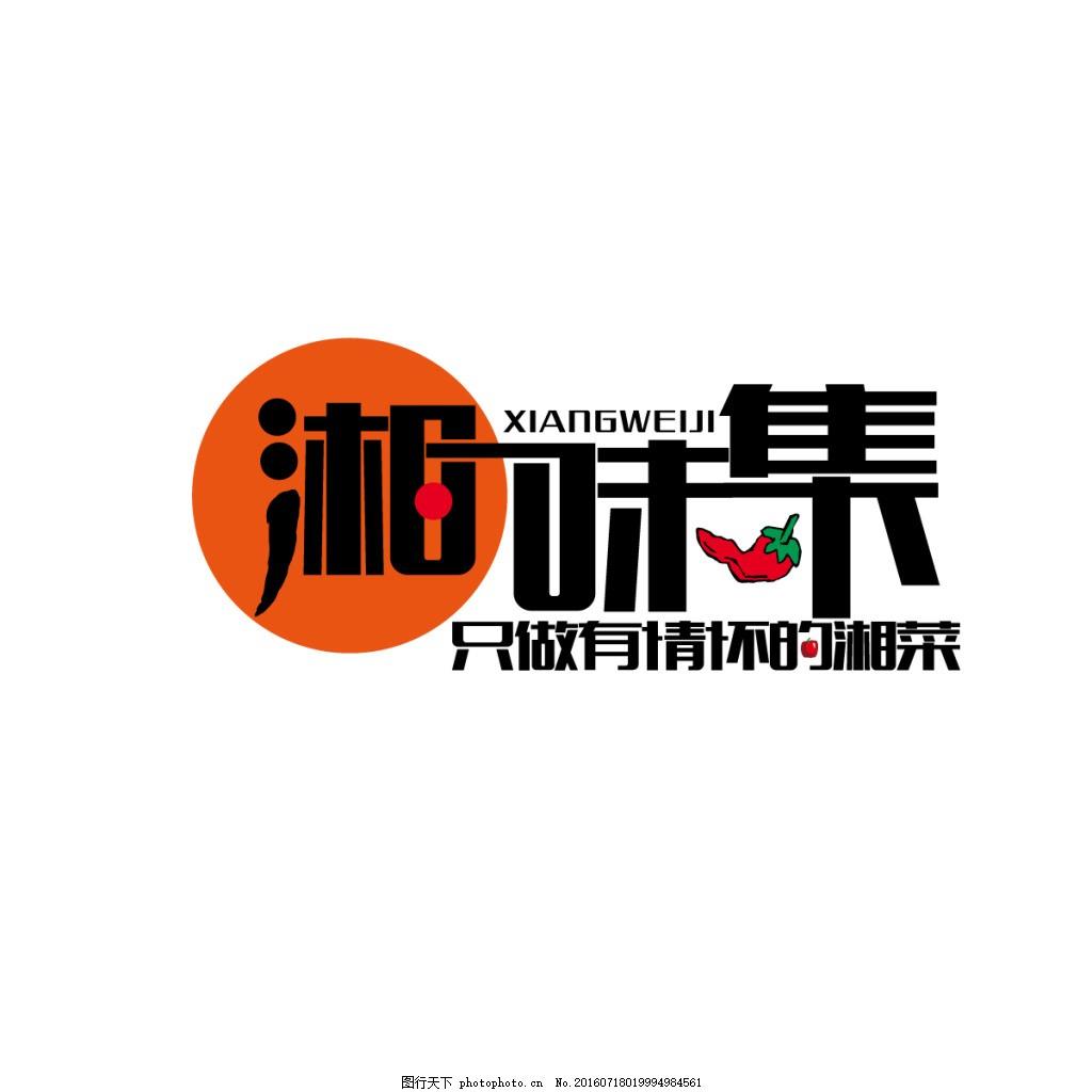 湘字体LOGOv字体创意LOGO菜馆设计图片装修设计师要注意什么图片