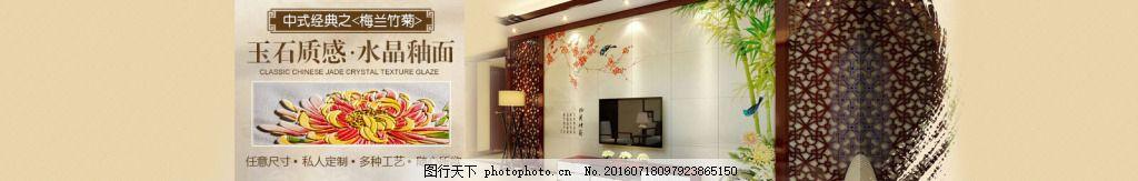 温馨高端瓷砖背景墙banner设计 细节 高清 黄色