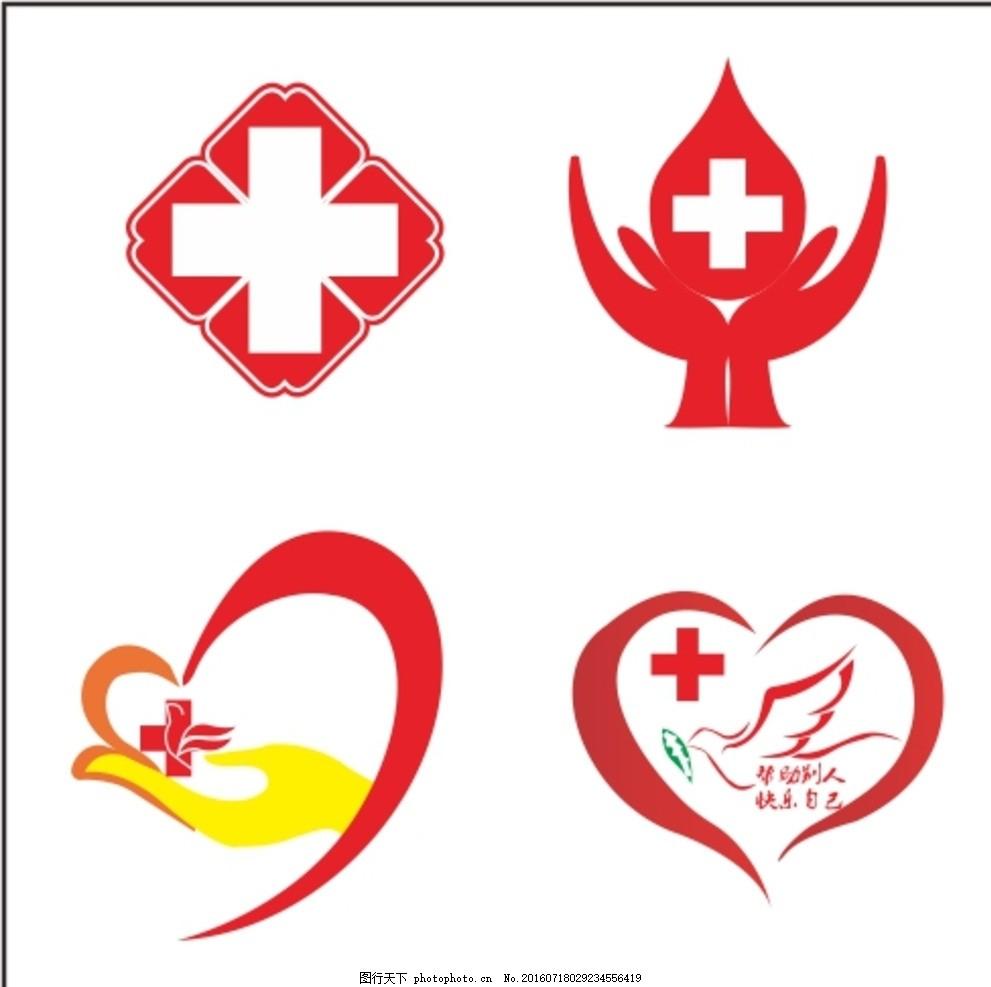 红十字 慈善标志 logo 医院 救护 十字架 爱心 飞鸽 红心