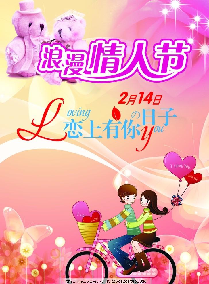 浪漫情人节 图片下载 蝴蝶 玫瑰花 情侣 小人 熊 心 烂漫背景 情人节